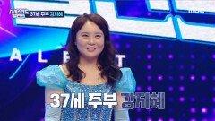 '12시 땡! 신데렐라'의 정체는 37세 주부 강지혜!, MBC 210922 방송
