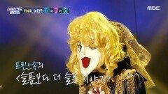 파이널 라운드 '꽃보다 프린스송' - 슬픔보다 더 슬픈 이야기 , MBC 210922 방송