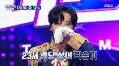 '꽃보다 프린스송'의 정체는? 23세 웨딩싱어 탁송이!, MBC 210922 방송