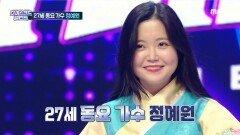 '천년 묵은 고려청자'의 정체는? 27세 동요가수 정예원!, MBC 210922 방송