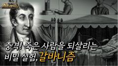 죽은 사람을 되살린다는 갈바니즘 이론에서 '프랑켄슈타인' 소설이 탄생하다?!, MBC 210620 방송