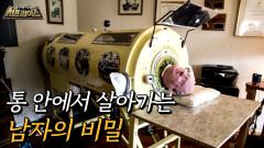 1946년에 태어나 68년째 통 안에서 생활하는 남자!, MBC 210620 방송