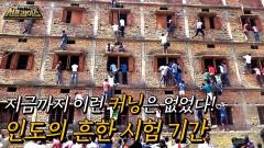 2015년 인도, 사람들이 너나 할 것 없이 단체로 벽에 매달린 이유!, MBC 210620 방송