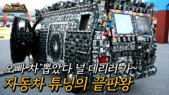 수백 대의 카메라가 달린 시선 강탈 자동차!, MBC 210620 방송