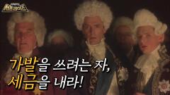 가발에서 비롯된 뜻밖의 세금 제도?! 가발의 왕국 영국!, MBC 210627 방송