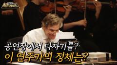 오케스트라 단원들 사이의 타자기 연주가!, MBC 210627 방송