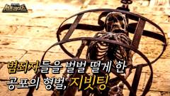 18세기 영국 범죄자를 가둔 공포의 지빗팅!, MBC 210627 방송