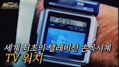 1980년대 출시된 세계 최초 티비워치!, MBC 210704 방송