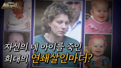 자녀 넷을 살해한 혐의로 수감된 연쇄살인마 캐슬린 폴비그! 그런데 진범이 따로 있다?!, MBC 210704 방송