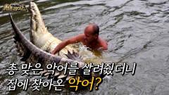 시골 마을 야생 악어와 친구 된 남자, MBC 210704 방송