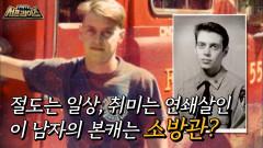 할리우드 최고 조연배우 스티브 부세미의 반전 사생활!, MBC 210704 방송