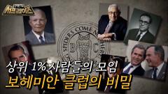 美 상위 1%의 사람들이 깊은 산 속에서 치루는 기이한 의식의 실체!, MBC 210711 방송
