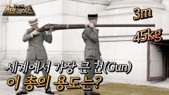 세상에서 가장 큰 새총 펀트건!, MBC 210711 방송