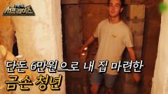 2014년 중2병 소년이 땅굴을 판 사연!, MBC 210711 방송