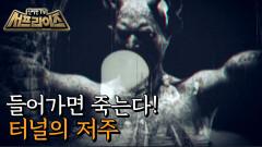 미국의 저주받은 터널?! 유령이 출몰한다는 죽음의 '문빌 터널', MBC 210718 방송