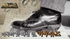 금주법 때문에 유행한 카우슈즈!, MBC 210718 방송