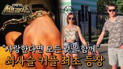 우크라이나 커플의 권태기 극복 방법?!, MBC 210718 방송
