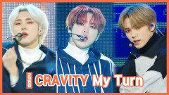 《스페셜X교차》 크래비티 - 마이 턴 (CRAVITY - My Turn), MBC 210220 방송