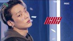 아이콘 - 왜왜왜 (iKON - Why Why Why), MBC 210306 방송