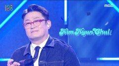 김현철 - 시티 브리즈 & 러브 송 (Kim Hyun Chul - City Breeze & Love Song), MBC 210619 방송