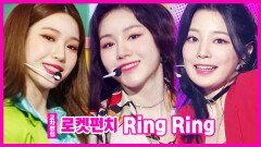 《스페셜X교차》 로켓펀치 - 링 링 (Rocket Punch - Ring Ring), MBC 210612 방송