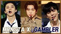 《스페셜X교차》 몬스타엑스 - 겜블러 (MONSTA X - GAMBLER), MBC 210612 방송