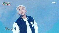 원호 - 블루 (WONHO - BLUE), MBC 210925 방송