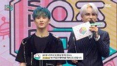 9월 4주차 1위 엔시티 127 - 스티커 (NCT 127 - Sticker), MBC 210925 방송