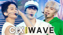 《스페셜X교차》 씨아이엑스 - 웨이브 (CIX - WAVE), MBC 210904 방송