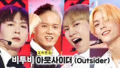 《스페셜X교차》 비투비 - 아웃사이더 (BTOB - Outsider), MBC 210911 방송