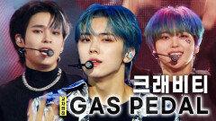 《스페셜X교차》 크래비티 - 가스 페달 (CRAVITY - GAS PEDAL), MBC 210911 방송