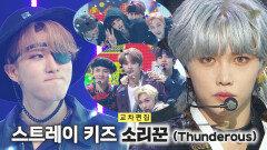 《스페셜X교차》 스트레이 키즈 - 소리꾼 (Stray Kids - Thunderous), MBC 210911 방송