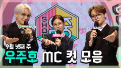 《스페셜》 정우 X 민주 X 민호(리노) 우주호 9월 넷째 주 MC 컷 모음!, MBC 210925 방송