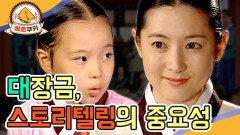 [옛드][봉춘쿠키] 이영애 대장금 스토리텔링 MBC030915방송