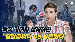 한국에서 유독 학폭 논란이 끊이지 않는 이유 / 별다리 외사친