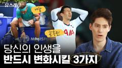 미라클 모닝부터 상위 0.01%가 열광하는 '루틴'까지 - 📚책 증정 이벤트📚ㅣ파비앙&김중혁의 유스레터 EP.03