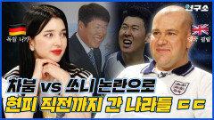 외국인이 꼽은 손흥민/차범근/박지성 중 최고의 선수는!? (feat. 박문성 해설위원) / 별다리외사친
