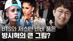BTS, 군대 가면 끝? 모르면 손해 보는 하이브(구 빅히트)의 행보🧐ㅣ파비앙&김중혁의 유스레터 EP.06