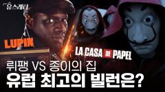 스페인과 프랑스 사람이 말하는 넷플릭스 종이의 집 vs. 뤼팽ㅣ파비앙&김중혁의 유스레터 EP.07