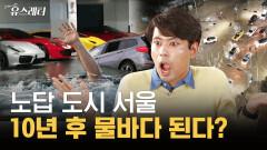 알아도 외면하고 있는 한반도 기후변화의 실체😱ㅣ파비앙&김중혁의 유스레터 EP.08