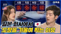 """""""한국 회사 vs 일본 회사"""" 어디가 더 빡셀까? / 별다리 외사친"""