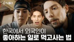 좋아하는 일로 돈 버는 현실적인 방법💰ㅣ파비앙&김중혁의 유스레터 EP.09
