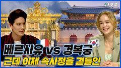 베르사유 궁전에 숨겨진 루이 14세의 속사정 (feat. 경복궁, 버킹엄) / 별다리 외사친