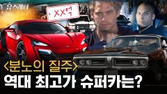 슈퍼카 파괴왕의 귀환 [분노의 질주]가 부숴 먹은 최고가 차는? 명차 17분 몰아보기ㅣ파비앙&김중혁의 유스레터 EP.10