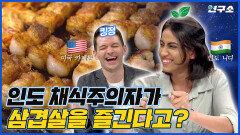 채식주의자를 바꾼 삼겹살의 매력 🥩 외국인들이 한국 와서 밥 먹으면 생기는 변화 / 별다리 외사친