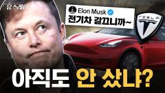 휘발유 차? 안 팝니다. 2035년 한국, 내연차의 종말ㅣ파비앙&김중혁의 유스레터 EP.11