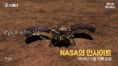 중국과 일론 머스크 중 누가 더 빠를까?🚀 3년 후에 먼저 인간을 화성에 보내는 쪽은?ㅣ파비앙&김중혁의 유스레터 EP.12