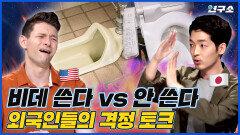 동서양 화장실이 이렇게나 다릅니다... 외국인들이 화장실에서 생긴 일 / 별다리 유니버스