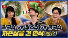 면(noodle) 마니아들 모여라~ 외국인들이 알려주는 오리지널 국수의 세계 / 별다리 유니버스