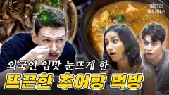말복 맞이🥘 추어탕 시원하게 드링킹한 외국인들